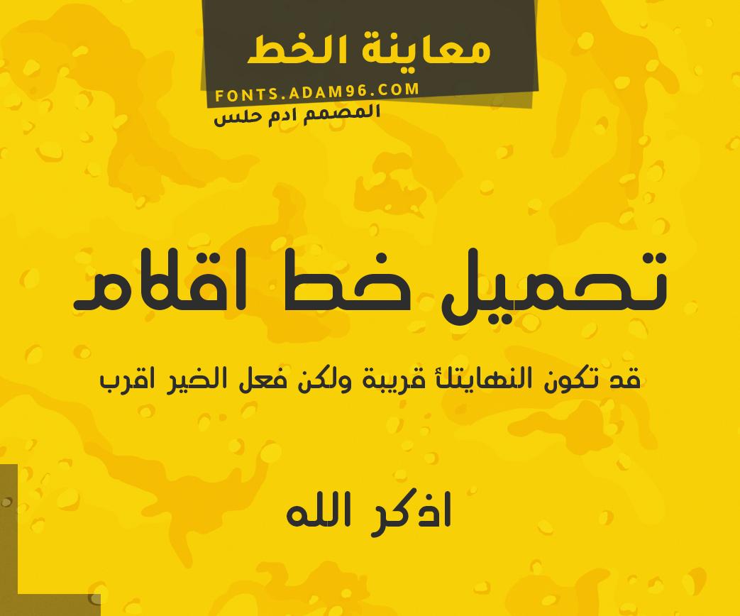 تحميل خط اقلام العربي الدائري للإعلانات Font Aqlaam