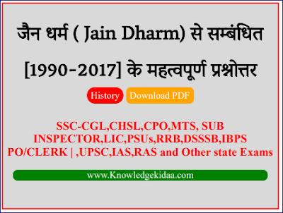 जैन धर्म ( Jain Dharm)  से सम्बंधित [1990-2017] की विभिन्न प्रतियोगी परीक्षा में पूछे गए महत्वपूर्ण प्रश्नोत्तर | PDF Download |