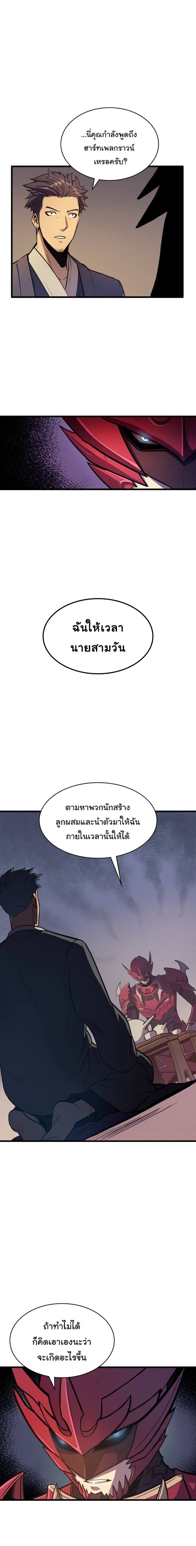 Max Level Returner - หน้า 7