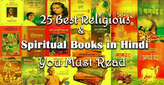 best religious books in hindi, best spiritual books in hindi
