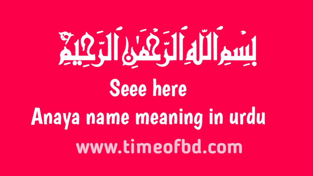 Anaya name meaning in urdu, عنایہ نام کا مطلب اردو میں ہے
