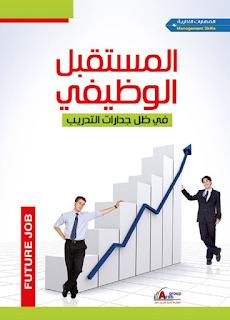 تحميل كتاب المستقبل الوظيفي في ضل جدرات التدريب pdf مجلتك الإقتصادية