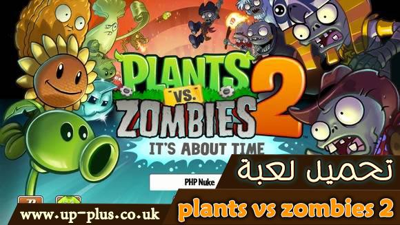 تحميل لعبة plants vs zombies 2آخر إصدار ، مهكرة مجاناً!
