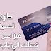 طريقة الحصول على بطاقة فيزا بلاستيكة تصلك الى باب منزلك مجانا مشحونة بـ25 دولار وتفعيل الباى بال