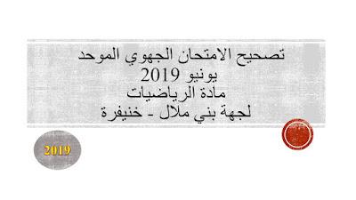 الامتحان الجهوي الموحد للسلك الإعدادي دورة يونيو 2019 : الرياضيات مع التصحيح (بني ملال خنيفرة)