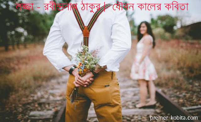 lojja-rabindranath-tagore-joubon-kaler-kobita