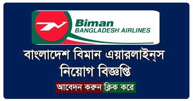 Biman Bangladesh Airlines Ltd Job Circular 2020