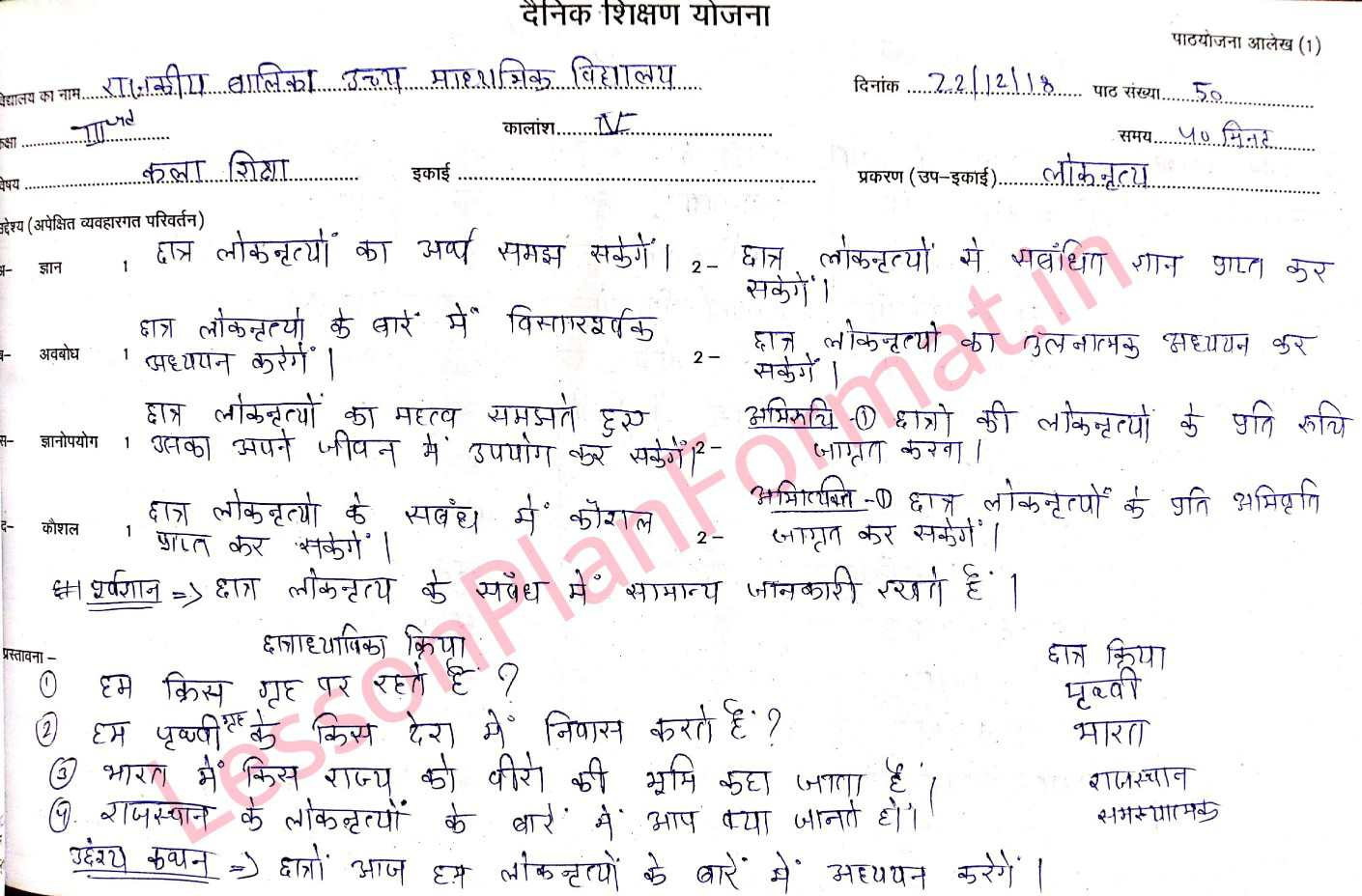 Kala Shiksha Lesson Plan Class 3 in Hindi