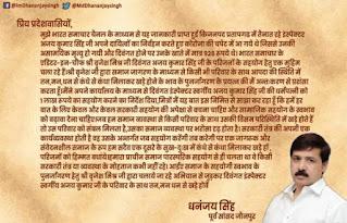 पूर्व सांसद धनजंय के खिलाफ छपी झूठी खबर, राजनीतिक गलियारे में बढ़ी सरगर्मी  | #NayaSaveraNetwork