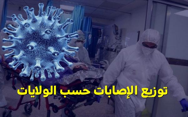 انتشار حالات الإصابة بالفيروس على الولايات