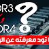 كل ما تود معرفته عن الرامات RAM - الفرق بين DDR3 و DDR4 - كيفية حساب كفاءة الرام