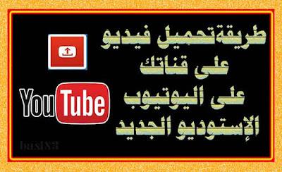 طريقة رفع فيديو على اليوتيوب