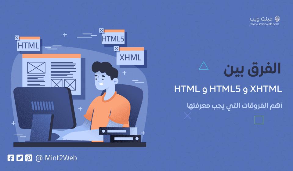 الفرق بين HTML و HTML5 و XHTML أهم الفروقات التي يجب معرفتها