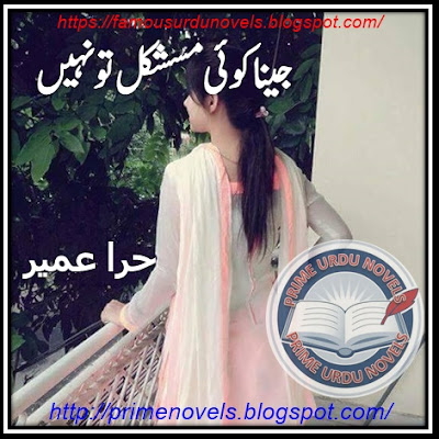 Jeena koi mushkil to nahi novel by Hira Umair Episode 1 pdf