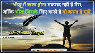Motivational story,  Motivational Shayari,  Motivational status,  Motivational,  Best Motivational Status,  top Motivational Status, WhatsApp Status,  WhatsApp Shayari,  Shayari hindi,  hindi Shayari