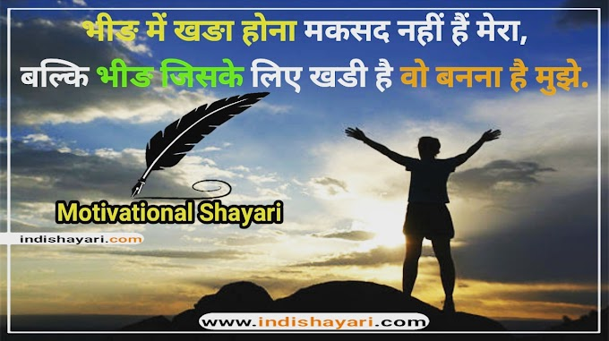 TOP 1000+ LATEST MOTIVATIONAL STATUS IN HINDI