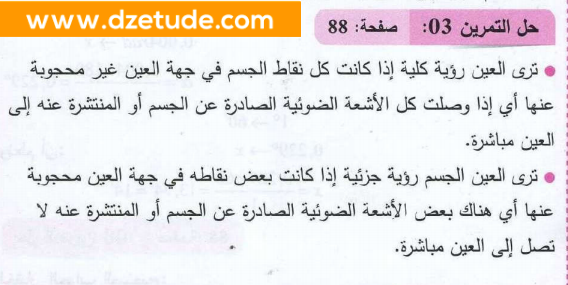حل تمرين 3 صفحة 88 فيزياء السنة رابعة متوسط - الجيل الثاني
