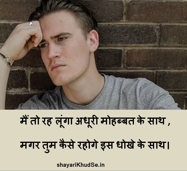 gam shayari images download, gam shayari images collection