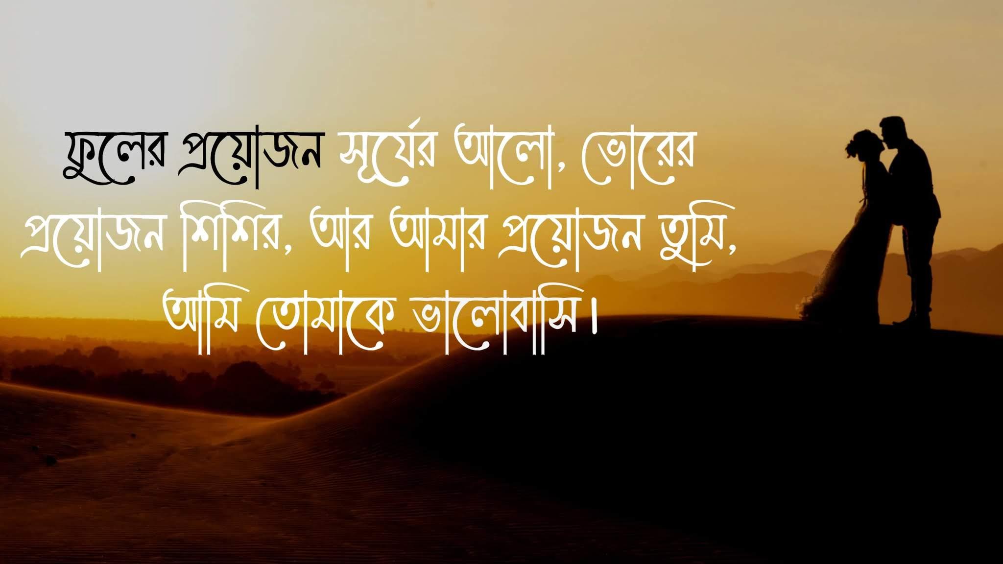 bangla sms for lover