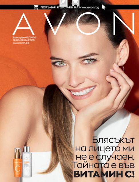 Avon онлайн Брошура 5 2020 - валидност 19 03 2020 – 08 04 2020