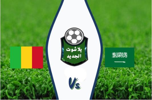 نتيجة مباراة السعودية ومالي اليوم 05-09-2019 مباراة ودية