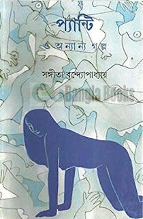 Pantie o Ananya Galpa by Sangeeta Bandyopadhyay - Bangla Romantic Books PDF