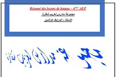 ملخصات-الفرنسية-السادس-Résumé-des-leçons-de-langue-6-aep