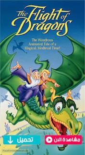 مشاهدة وتحميل فيلم The Flight Of Dragons 1982 مترجم عربي