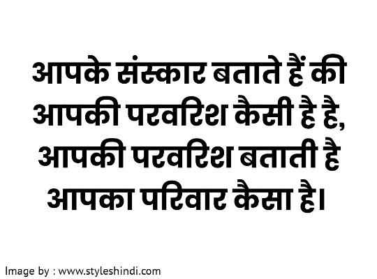 Hindi Sanskar Quotes