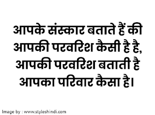 Best Sanskar Quotes in Hindi