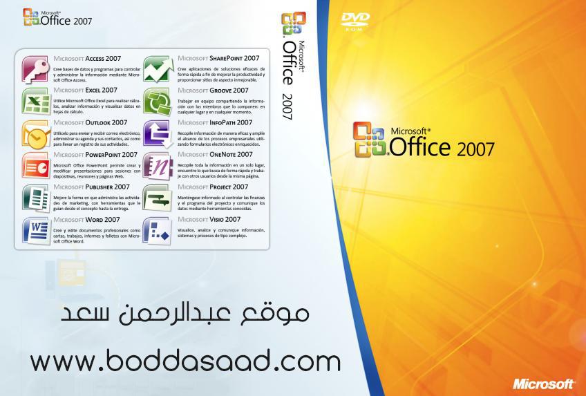 تحميل برنامج Microsoft Office 2007 Enterprise مع التفعيل