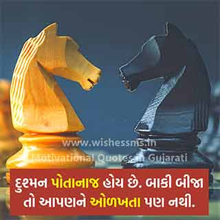inspirational gujarati quotes on life, inspirational quotes about life and struggles in gujarati, life inspiring quotes in gujarati, gujarati inspirational status, inspiration status in gujarati, status for life inspiration life gujarati, short motivation in gujarati, two line motivational quotes in gujarati, gujarati language motivational quotes, motivational quotes in gujarati language, motivational quotes gujarati language, best motivational quotes in gujarati language
