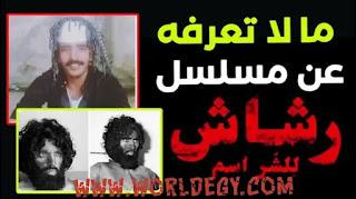 رشاش العتيبي..أخطر مجرمي السعودية في تفاصيل تكشف لاول مرة| مسلسل رشاش