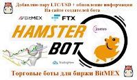 Hamster Bot - обновление информации на сайте создателей Hamster Bot + добавляю торговую пару LTC/USD