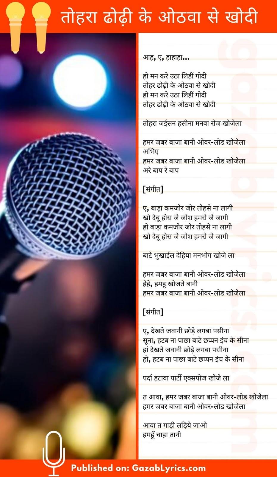 Tohra Dhodhi Ke Othawa Se Khodi song lyrics image