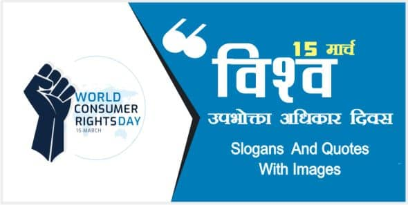 World Consumer Rights Day Quotes In Hindi