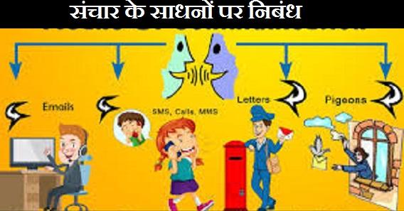 संचार के साधनों निबंध Essay On Means Of Communication In Hindi