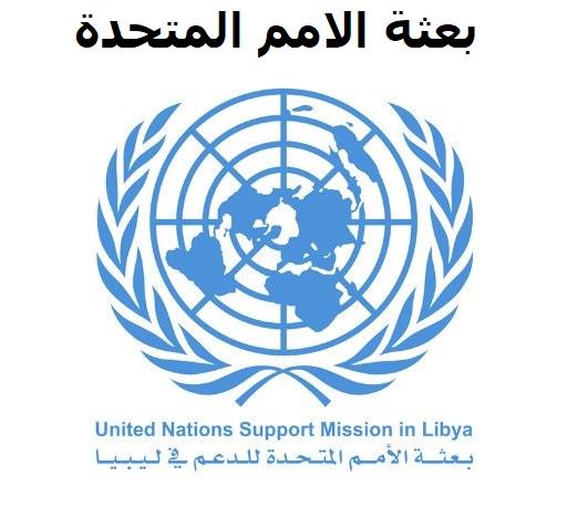 بعثة الامم المتحدة