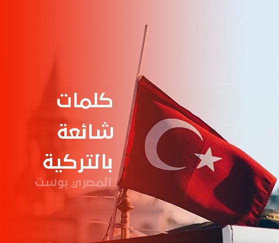 عبارات شائعة باللغة التركية ومعناها بالعربي