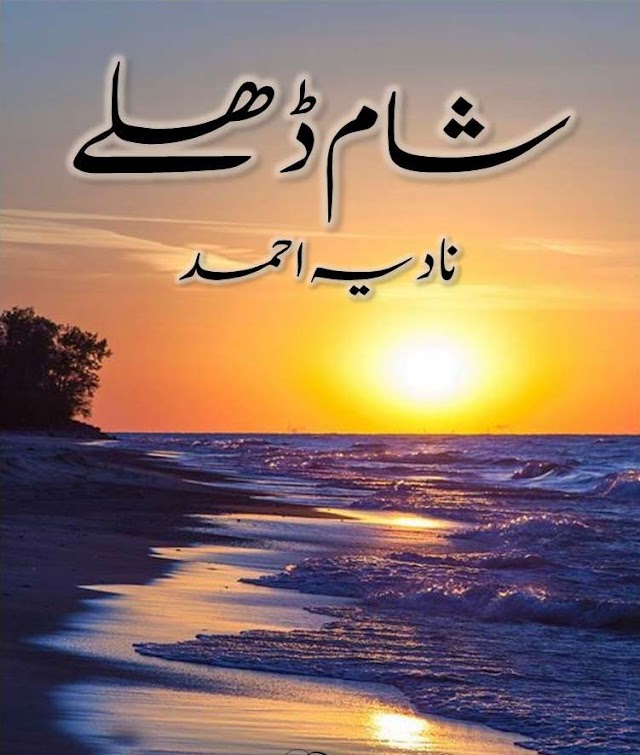Sham Dhalay (Novel Complete) By Nadia Ahmed Pdf Free Download