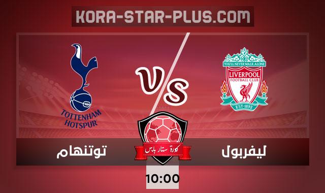مشاهدة مباراة ليفربول وتوتنهام كورة ستار بث مباشر اونلاين لايف اليوم بتاريخ 16-12-2020 الدوري الانجليزي