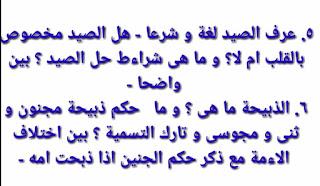 আল ফিকহ ১ম পত্র আলিম সাজেশন ২০২০ |আল ফিকহ ১ম পত্র ২০২০