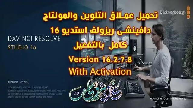 تحميل برنامج المونتاج والتلوين DaVinci Resolve Studio 16.2.7.8 full version بالتفعيل