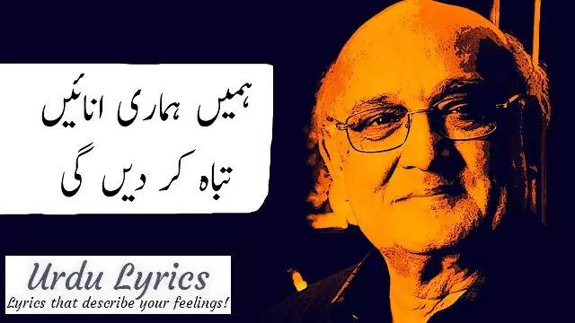 Ye Aur Baat Hai Tujhse Gila Nahin Karte - Amjad Islam Amjad - Sad Urdu Poetry