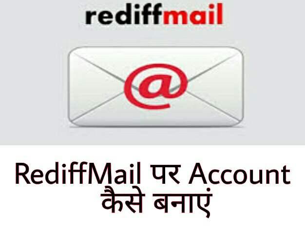 Rediffmail पर Email Account कैसे बनायें