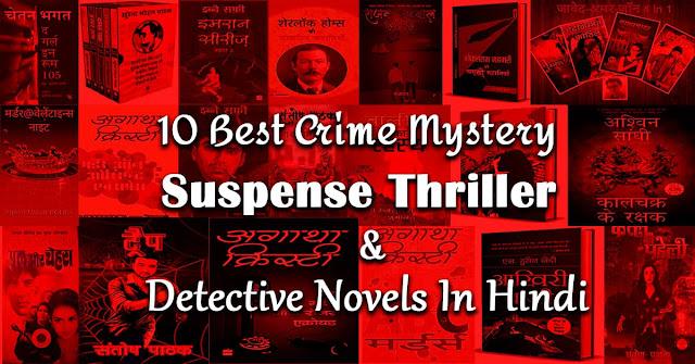 crime thriller novels in hindi,mystery thriller novels in hindi,suspense thriller novels in hindi,detective spy novels in hindi