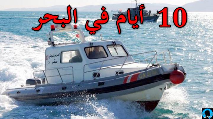 رجل وامرأة حاولا الحرقة بزورق مطاطي فتاها في البحر طيلة 10 أيام