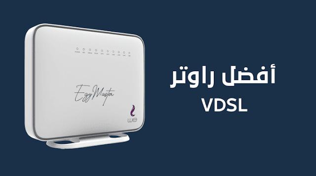 افضل راوتر VDSL في مصر والاسعار