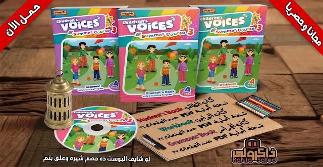 حصريا كورس تعليم اللغة الإنجليزية Children Voices Summer Course 3