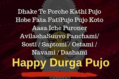 durga puja wishes in hindi; durga puja wishes in bengali; pooja wishes, messages; mahalaya wishes; puja quotes in english; navratri wishes; ndurga puja 2020; durga puja wishes 2020